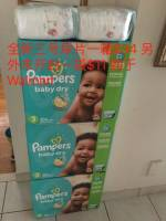 pampers最大箱3号